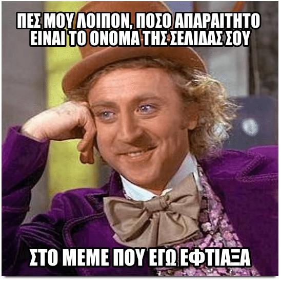 δημιουργία memes 03