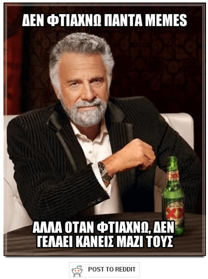 δημιουργία memes 12