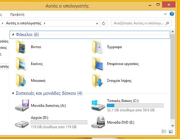 διαμόρφωση δίσκου στα windows 02