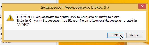 διαμόρφωση δίσκου στα windows 06