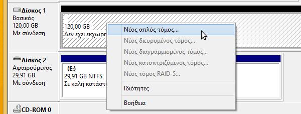διαχείριση δίσκων στα windows 10