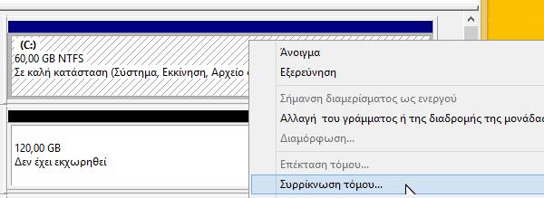 διαχείριση δίσκων στα windows 11