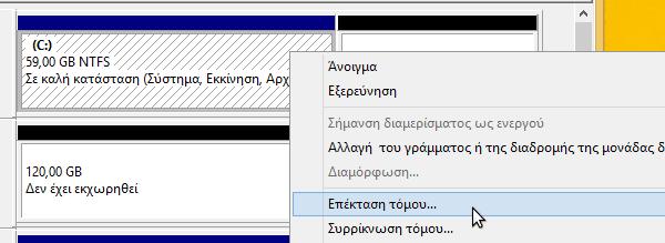 διαχείριση δίσκων στα windows 12