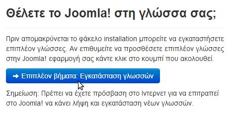 εγκατάσταση joomla για αρχάριους 30