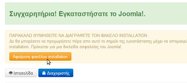 εγκατάσταση joomla για αρχάριους 34