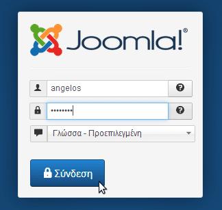 εγκατάσταση joomla για αρχάριους 35