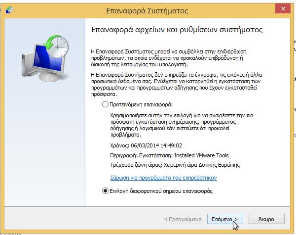 επαναφορά αντιγράφων ασφαλείας στα windows 007
