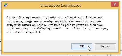 επαναφορά αντιγράφων ασφαλείας στα windows 10