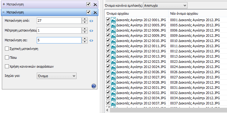 μαζική μετονομασία αρχείων 24