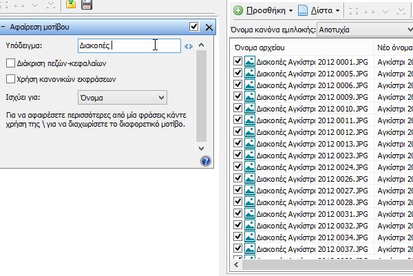 μαζική μετονομασία αρχείων 27