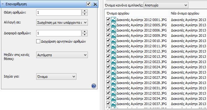 μαζική μετονομασία αρχείων 28