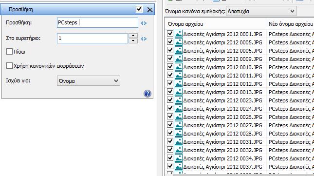 μαζική μετονομασία αρχείων 29