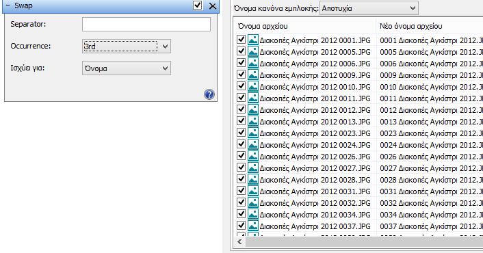 μαζική μετονομασία αρχείων 31