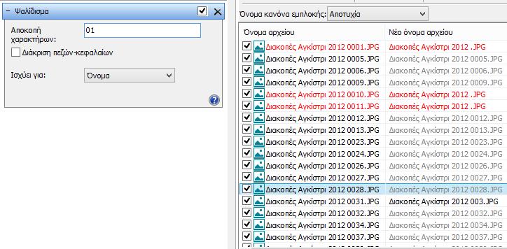 μαζική μετονομασία αρχείων 33