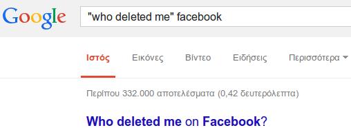 ποιος με διέγραψε στο facebook 01