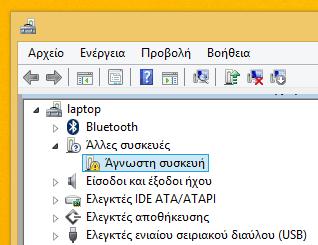 πρόγραμμα για εύρεση drivers 06