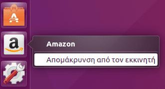 Οδηγός Ubuntu για Αρχάριους, Εύκολα και Απλά 09