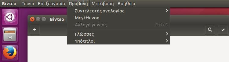 Οδηγός Ubuntu για Αρχάριους, Εύκολα και Απλά 16