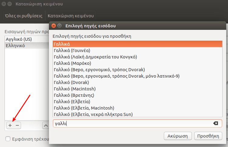 Οδηγός Ubuntu για Αρχάριους, Εύκολα και Απλά 27