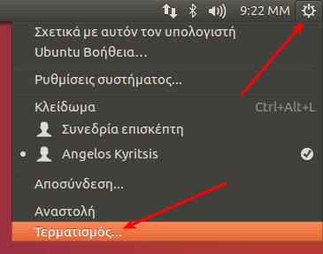 Οδηγός Ubuntu για Αρχάριους, Εύκολα και Απλά 28