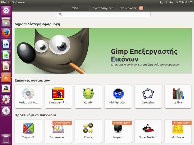 Οδηγός Ubuntu για Αρχάριους, Εύκολα και Απλά 30