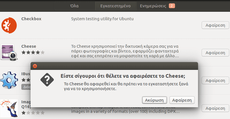 Οδηγός Ubuntu για Αρχάριους, Εύκολα και Απλά 35