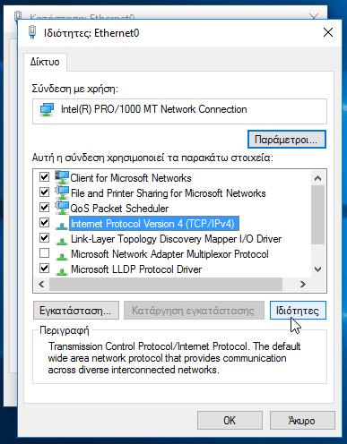 Ταχύτερο Internet Δωρεάν με αλλαγή των DNS Server 11