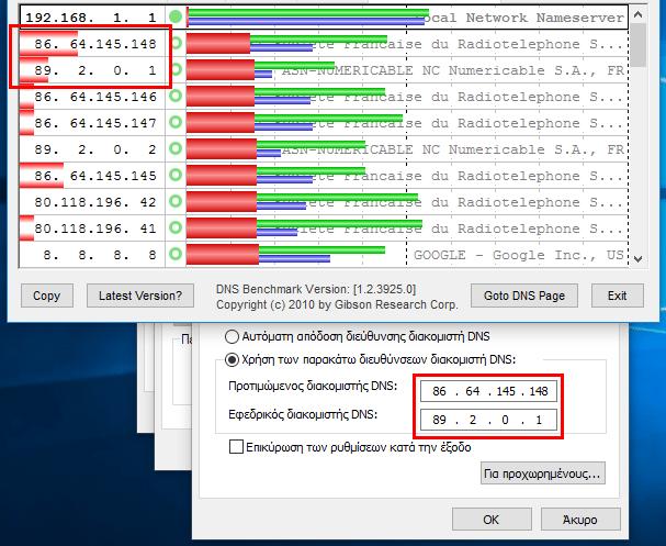 Ταχύτερο Internet Δωρεάν με αλλαγή των DNS Server 12