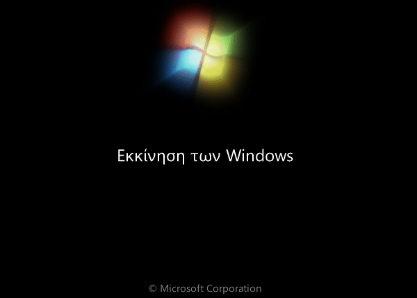 ασφαλής λειτουργία windows 7 8 μυστικά 08