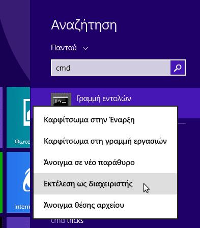 ασφαλής λειτουργία windows 7 8 μυστικά 13