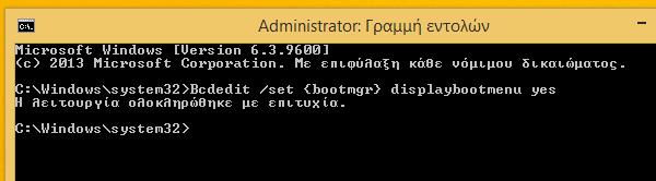 ασφαλής λειτουργία windows 7 8 μυστικά 14