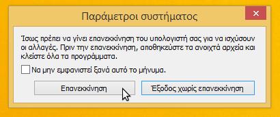 ασφαλής λειτουργία windows 7 8 μυστικά 22