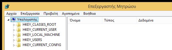 ασφαλής λειτουργία windows 7 8 μυστικά 30