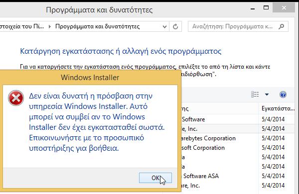 ασφαλής λειτουργία windows 7 8 μυστικά 32