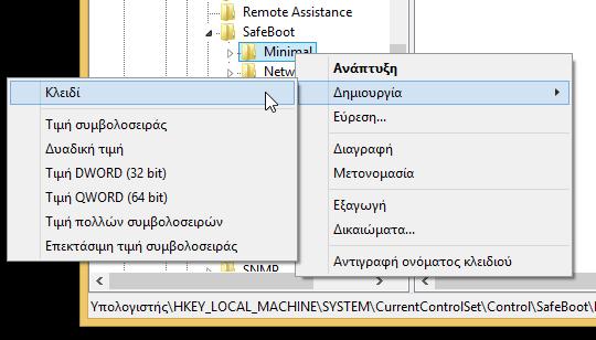 ασφαλής λειτουργία windows 7 8 μυστικά 37