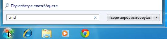 γραμμή εντολών windows 7 windows 8 06