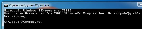 γραμμή εντολών windows 7 windows 8 11