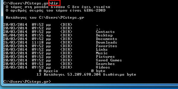 γραμμή εντολών windows 7 windows 8 12