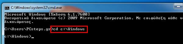 γραμμή εντολών windows 7 windows 8 18