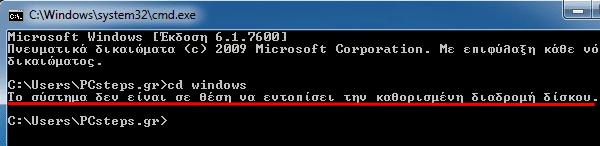 γραμμή εντολών windows 7 windows 8 19