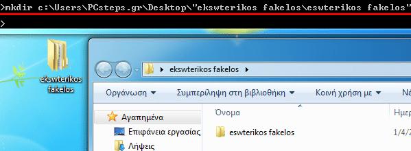 γραμμή εντολών windows 7 windows 8 38