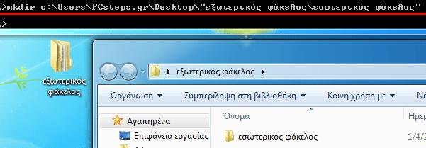 γραμμή εντολών windows 7 windows 8 39