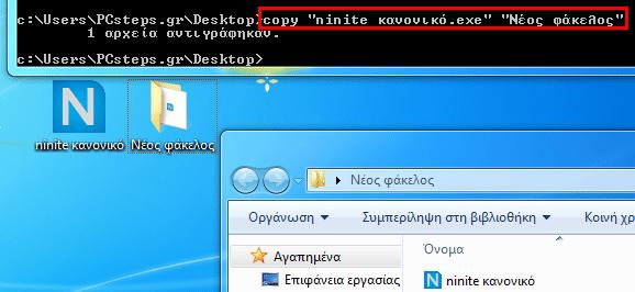 γραμμή εντολών windows 7 windows 8 43