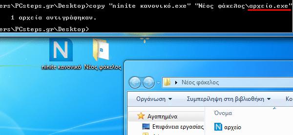 γραμμή εντολών windows 7 windows 8 44
