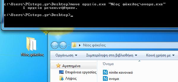 γραμμή εντολών windows 7 windows 8 48