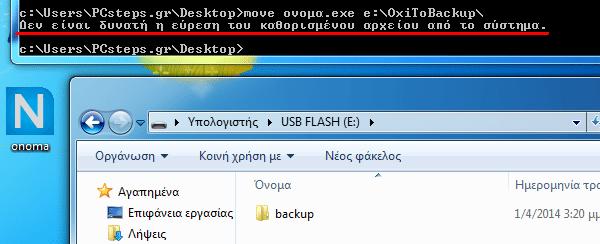 γραμμή εντολών windows 7 windows 8 49