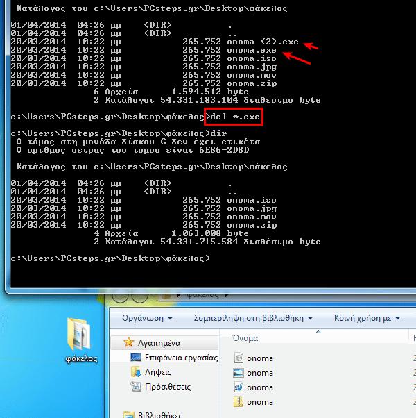 γραμμή εντολών windows 7 windows 8 51