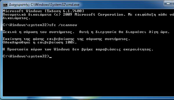 γραμμή εντολών windows 7 windows 8 59