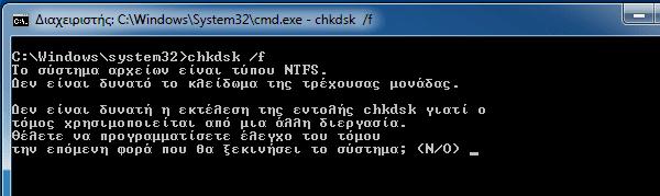 γραμμή εντολών windows 7 windows 8 61