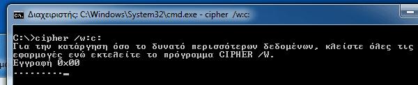 γραμμή εντολών windows 7 windows 8 64
